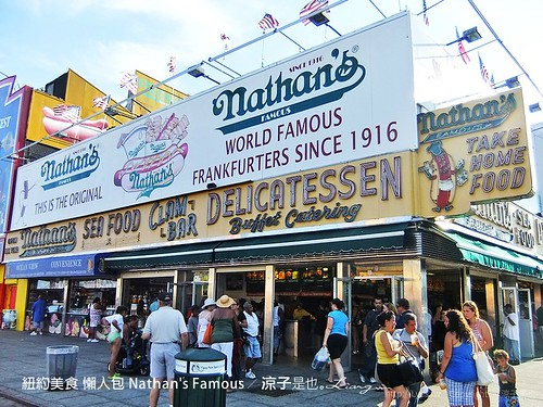 紐約美食 懶人包 Nathan's Famous