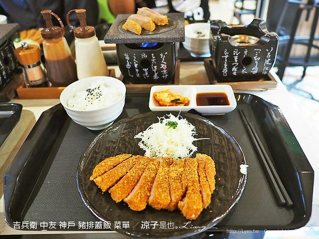 吉兵衛 中友 神戶 豬排蓋飯 菜單 6