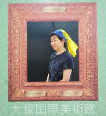 Reprehensible act of cultural appropriation while visiting the Otsuka Museum of Art in Naruto City on Tokushima 8292