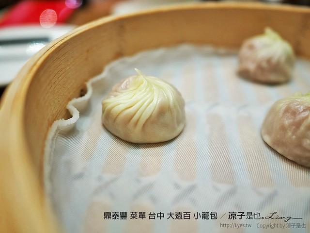 鼎泰豐 菜單 台中 大遠百 小籠包 35