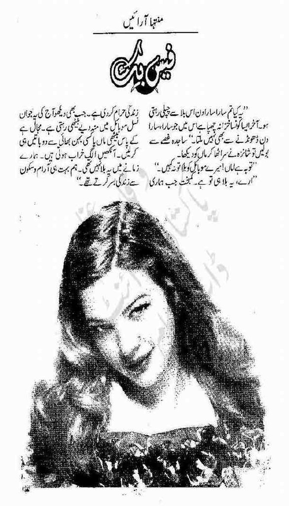 Ahabak  is a very well written complex script novel which depicts normal emotions and behaviour of human like love hate greed power and fear, writen by Muntaha Arain , Muntaha Arain is a very famous and popular specialy among female readers