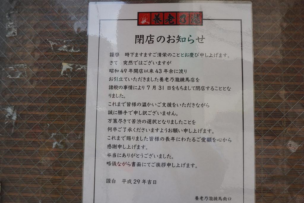 養老乃瀧(練馬)