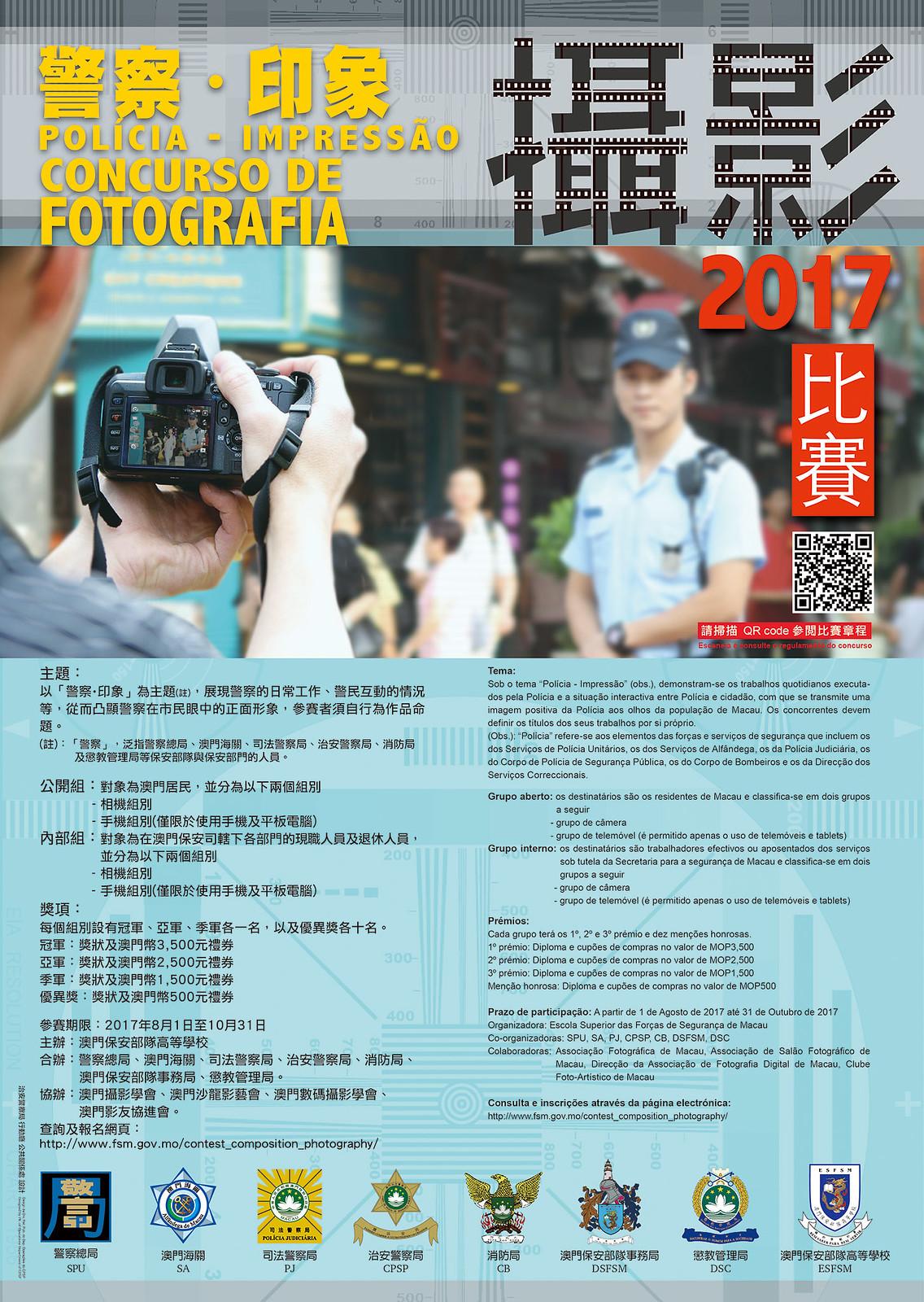高校_2017_攝影及徵文比賽_poster_v14