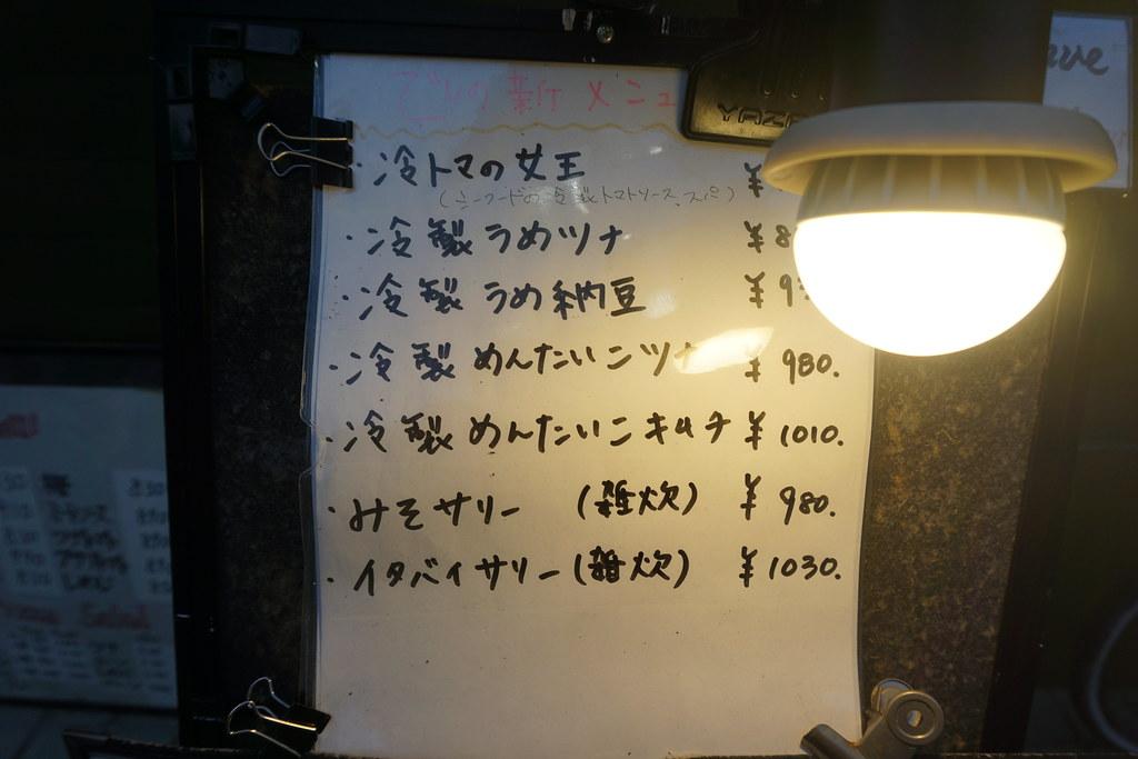 まほでし(江古田)
