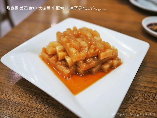 鼎泰豐 菜單 台中 大遠百 小籠包 16