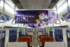 「HAPPY PARTY TRAIN」車内