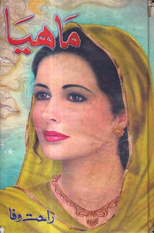 Mahiya is a very well written complex script novel which depicts normal emotions and behaviour of human like love hate greed power and fear, writen by Rahat Wafa , Rahat Wafa is a very famous and popular specialy among female readers