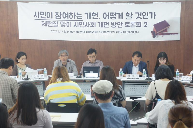 제헌절맞이 시민사회 개헌 방안 토론회1_20170717_참여연대