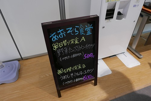 shiyakushoaozorashokudo008