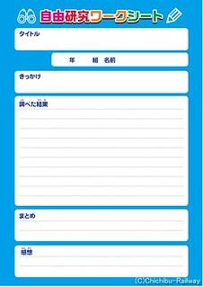 自由研究ワークシートイメージ(裏)