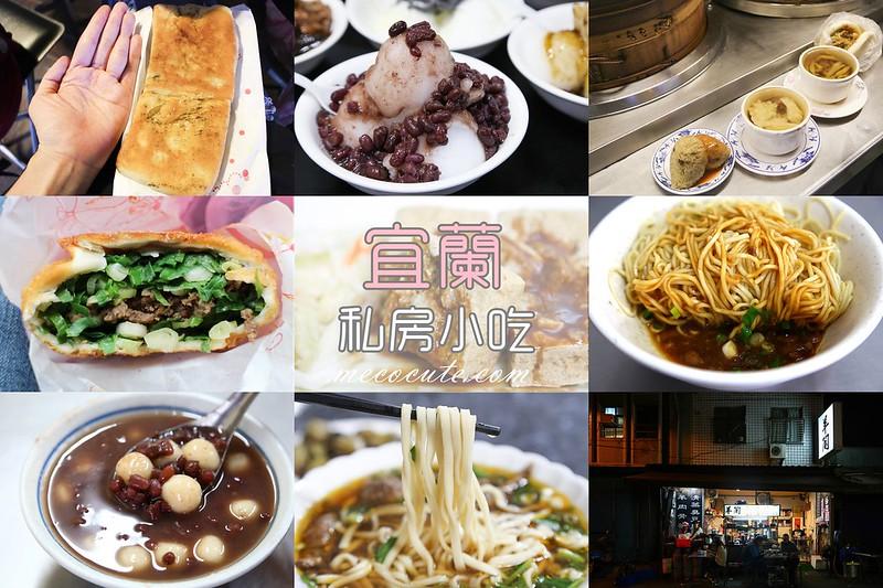 宜蘭旅遊,宜蘭美食小吃 @陳小可的吃喝玩樂