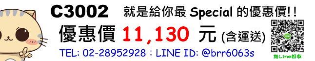 C3002 price