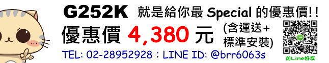 G252K Price
