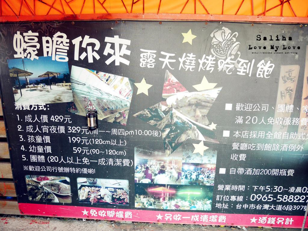 台中沙鹿區夜景餐廳推薦蠔膽你來露天燒烤吃到飽 (42)