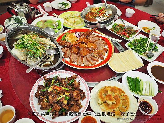 大北京 菜單 京川菜 麵點餐廳 台中 北區 興進路 19