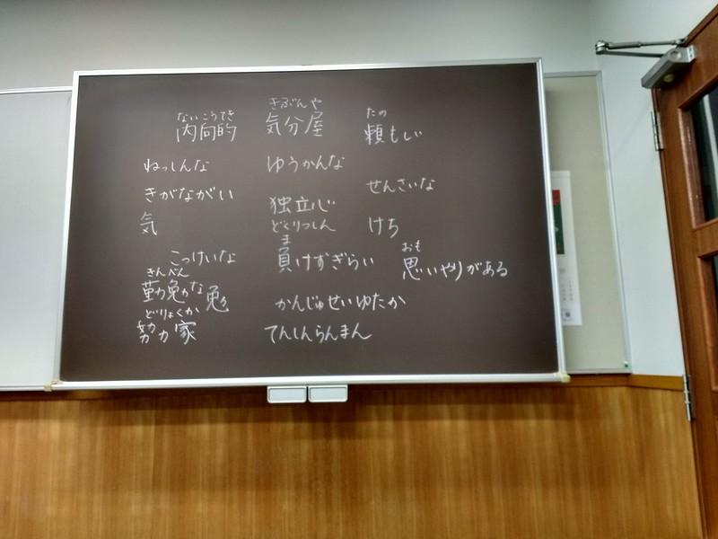 clases_japones_javier
