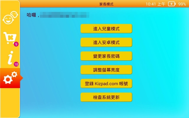 KIZPAD=兒童教育平板電腦 (8).jpg