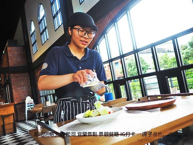 超品烘焙工坊 起司 宜蘭景點 景觀餐廳 IG打卡 39
