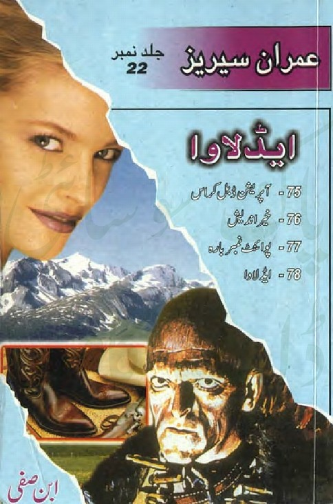 Jild 22  is a very well written complex script novel which depicts normal emotions and behaviour of human like love hate greed power and fear, writen by Ibn e Safi (Imran Series) , Ibn e Safi (Imran Series) is a very famous and popular specialy among female readers