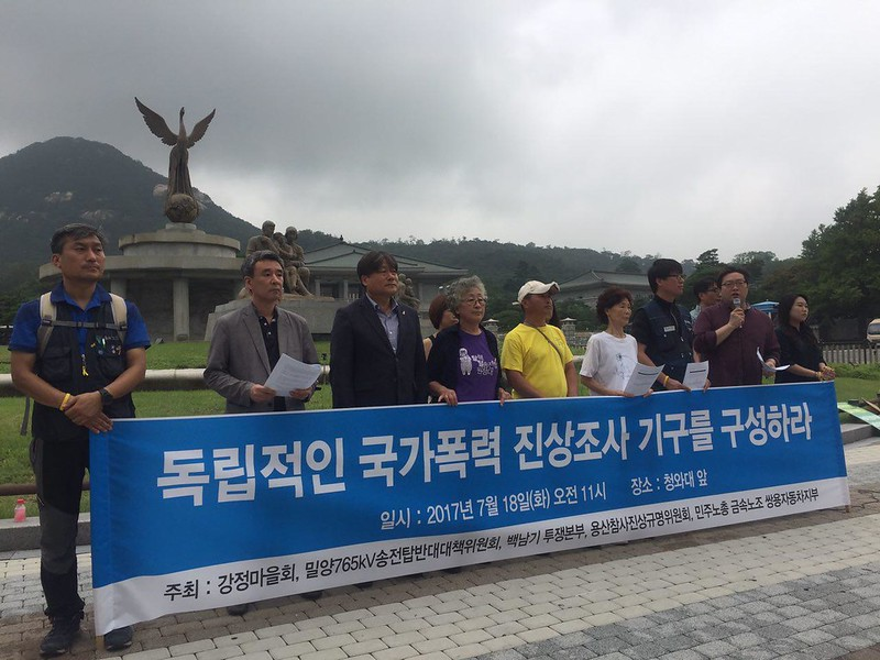 20170718_국가폭력 진상조사 기구 설치를 요구 기자회견