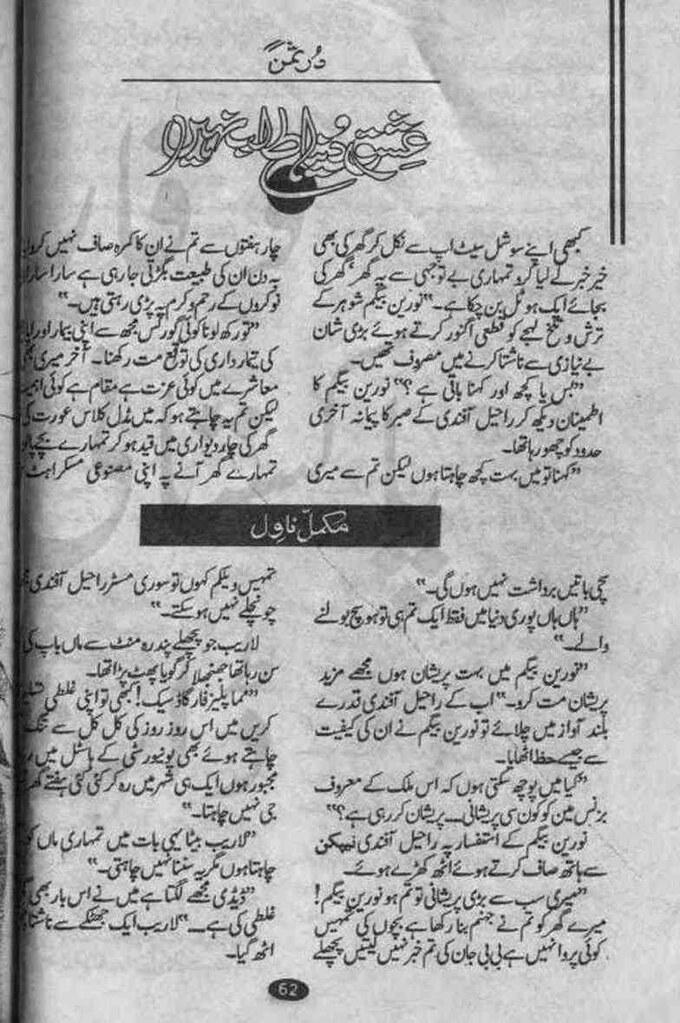 Ishq Dunia Talab Nahi Complete Novel By Durre Saman Bilal