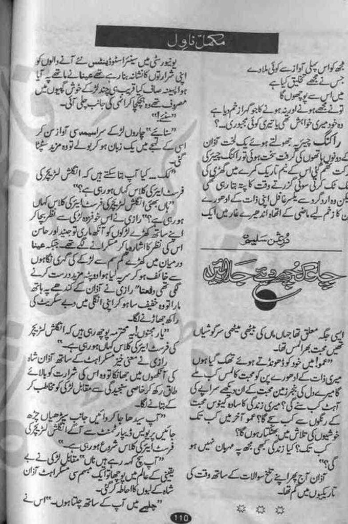 Chalo Kuch Deay Jalaen Complete Novel By Durre Saman Bilal