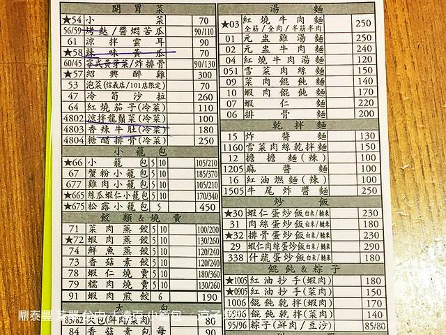 鼎泰豐 菜單 台中 大遠百 小籠包 2