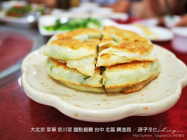 大北京 菜單 京川菜 麵點餐廳 台中 北區 興進路 10