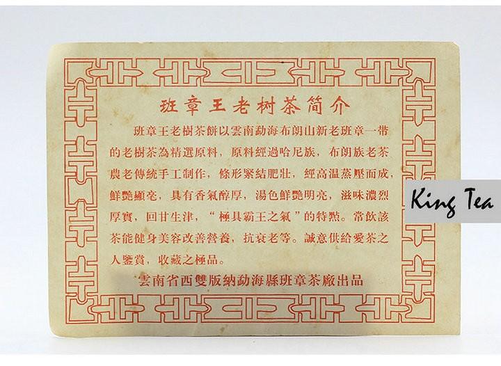 Free Shipping 2006 LaoMan'E King BanZhang Old Tree Round Cake 400g China YunNan MengHai Chinese Puer Puerh Raw Tea Sheng Cha Premium