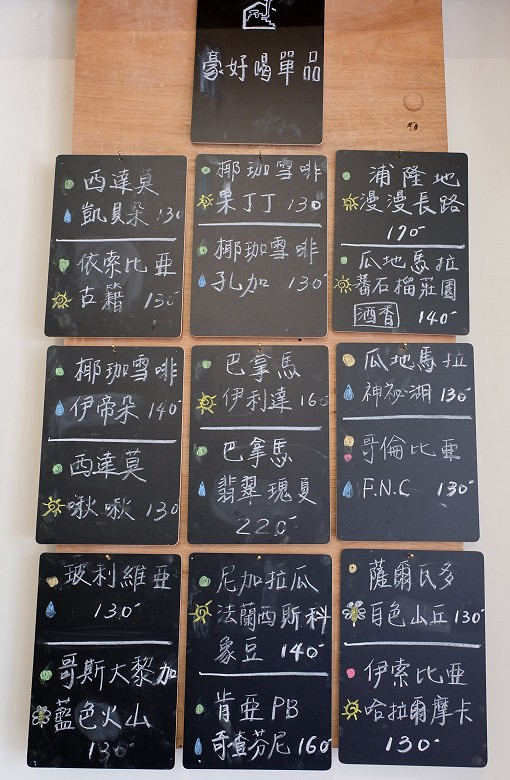 豪珈琲.社頭咖啡.彰化咖啡01