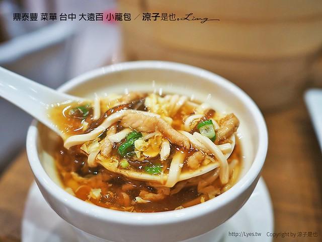 鼎泰豐 菜單 台中 大遠百 小籠包 29