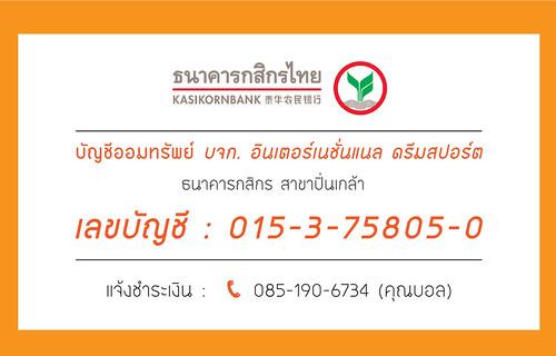 ชำระเงิน-bswthailand