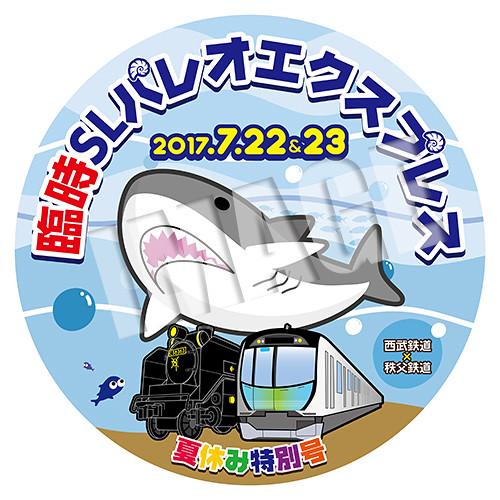 7/22(土)、23(日)臨時SLパレオエクスプレス☆ヘッドマーク