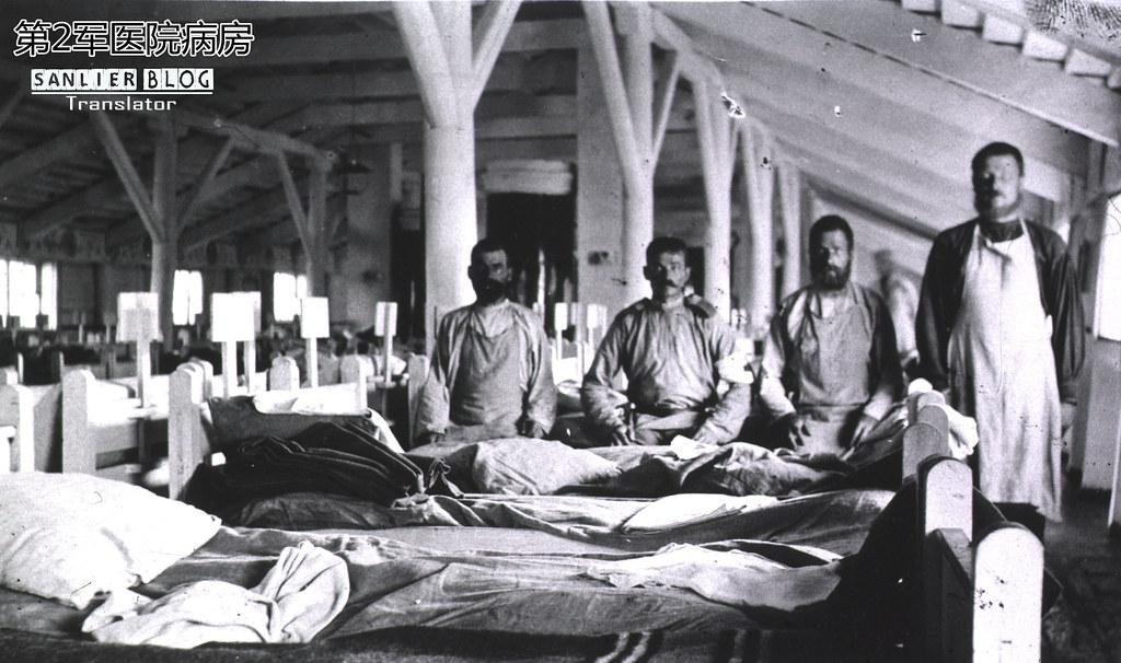 俄日战争俄军医务工作(哈尔滨)40