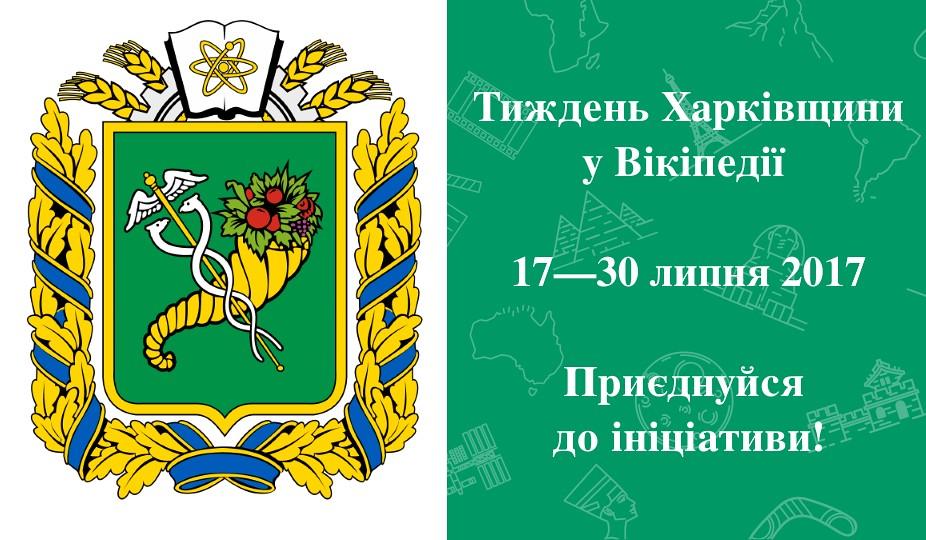 тиждень Харківщини у Вікіпедії