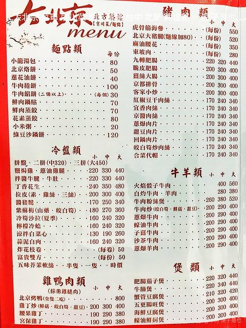 大北京 菜單 京川菜 麵點餐廳 台中 北區 興進路 1