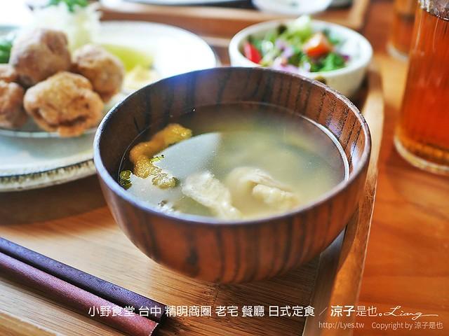 小野食堂 台中 精明商圈 老宅 餐廳 日式定食 15
