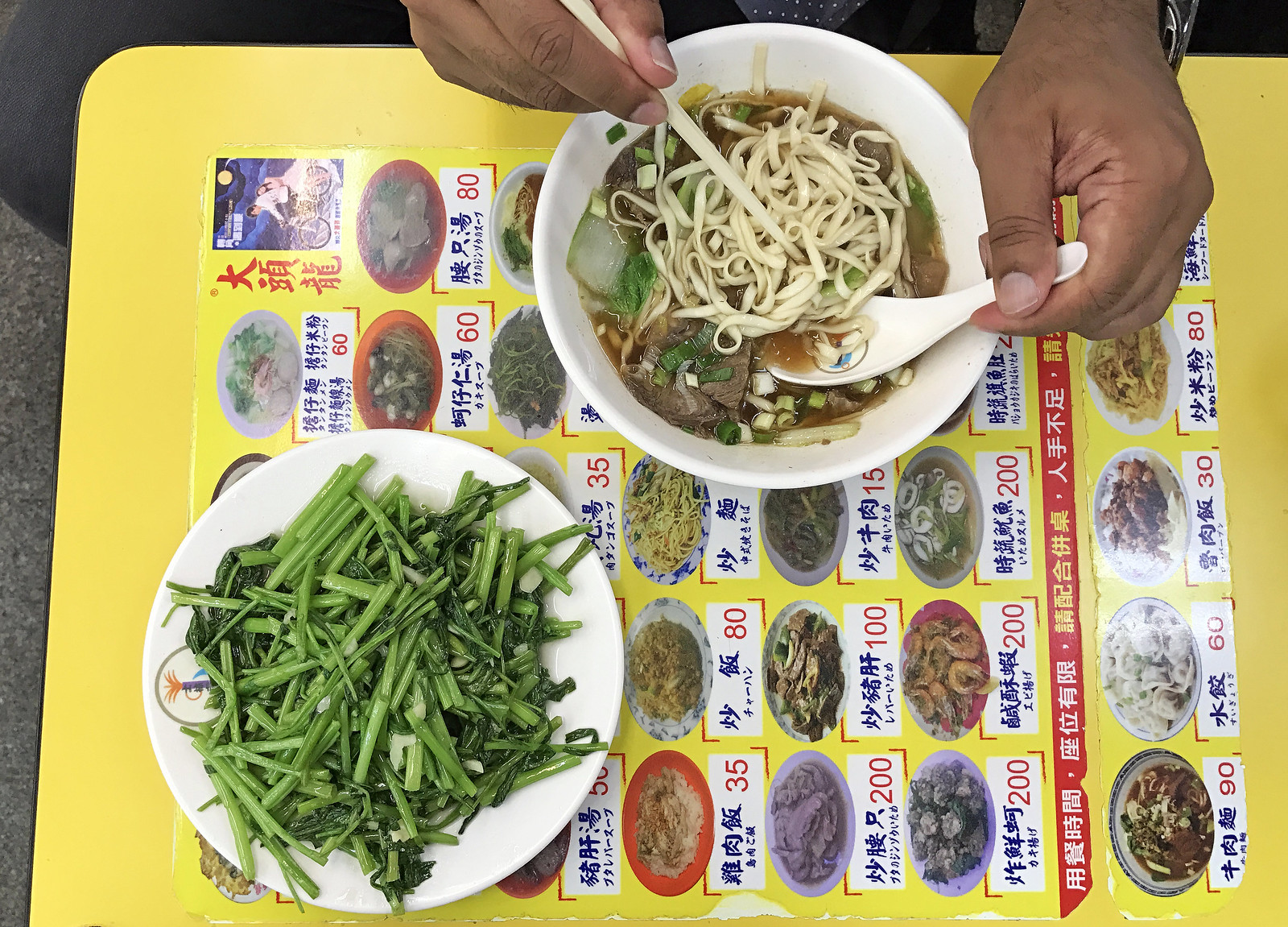 Beef noodle soup and stir-fried water spinach