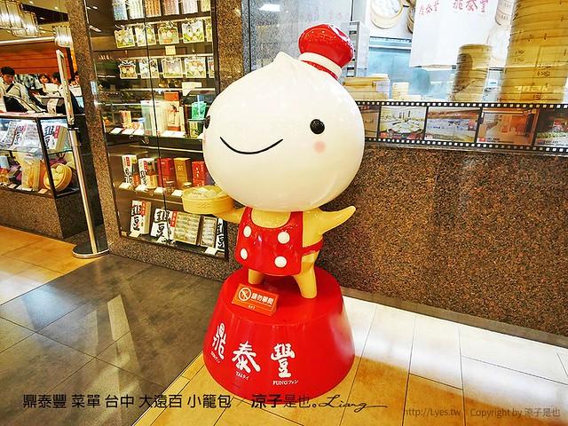 鼎泰豐 菜單 台中 大遠百 小籠包 11