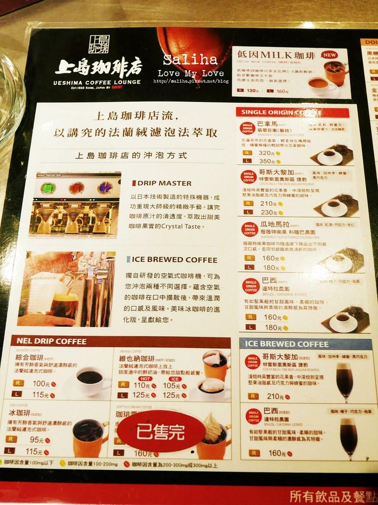 台北東區不限時下午茶咖啡館餐廳推薦上島咖啡 (5)