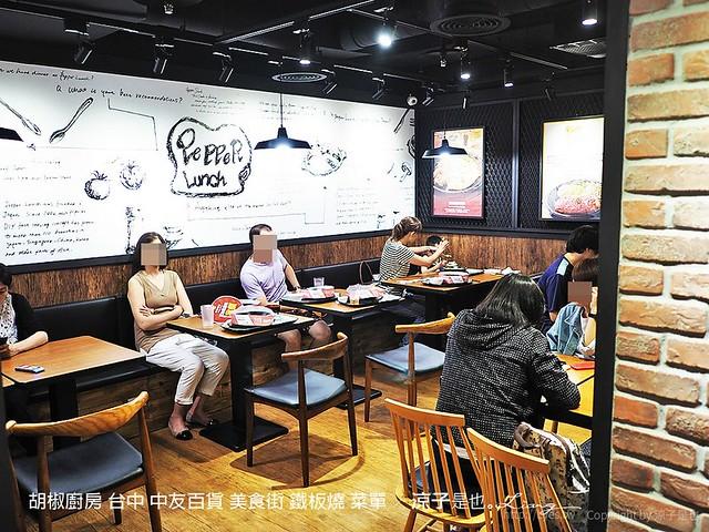 胡椒廚房 台中 中友百貨 美食街 鐵板燒 菜單 6