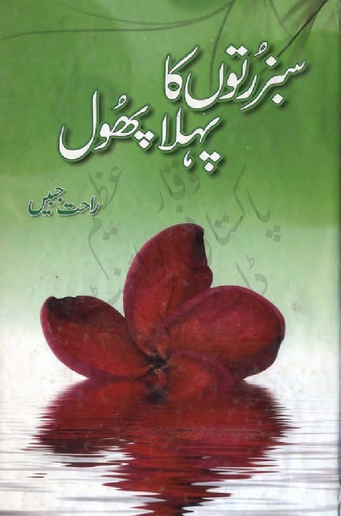 Sabz Ruton Ka Pehla Phool is a very well written complex script novel which depicts normal emotions and behaviour of human like love hate greed power and fear, writen by Rahat Jabeen , Rahat Jabeen is a very famous and popular specialy among female readers