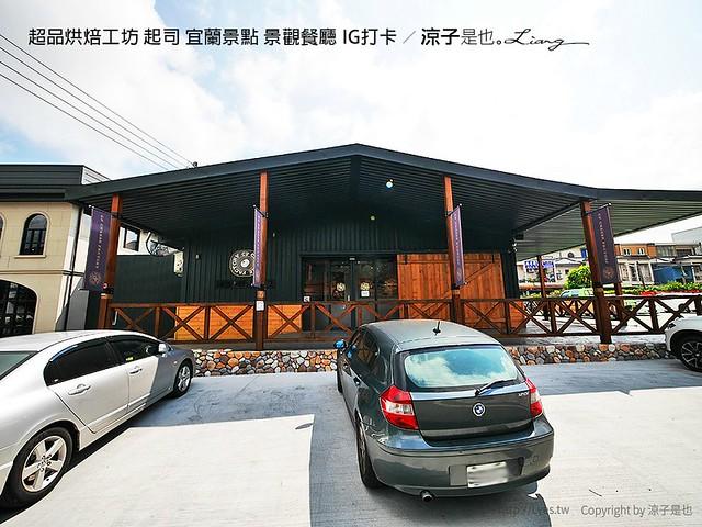 超品烘焙工坊 起司 宜蘭景點 景觀餐廳 IG打卡 88