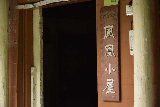 鳳凰三山N (53)