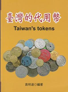 YUAN - Taiwan Tokens