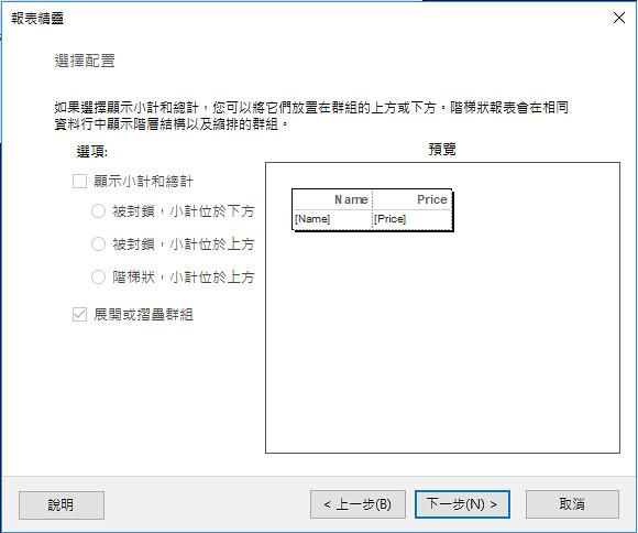 逐步解說:在本機處理模式中,搭配 ReportViewer Windows Form 控制項使用商務物件資料來源-8