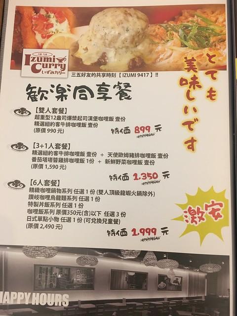 多人組合套餐@大阪來的Izumi Curry南港CITYLINK店