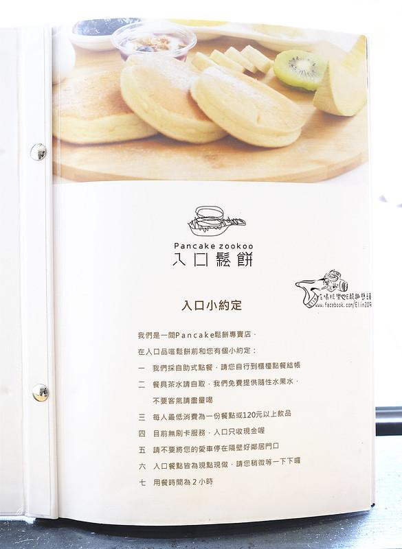 入口鬆餅 (6)
