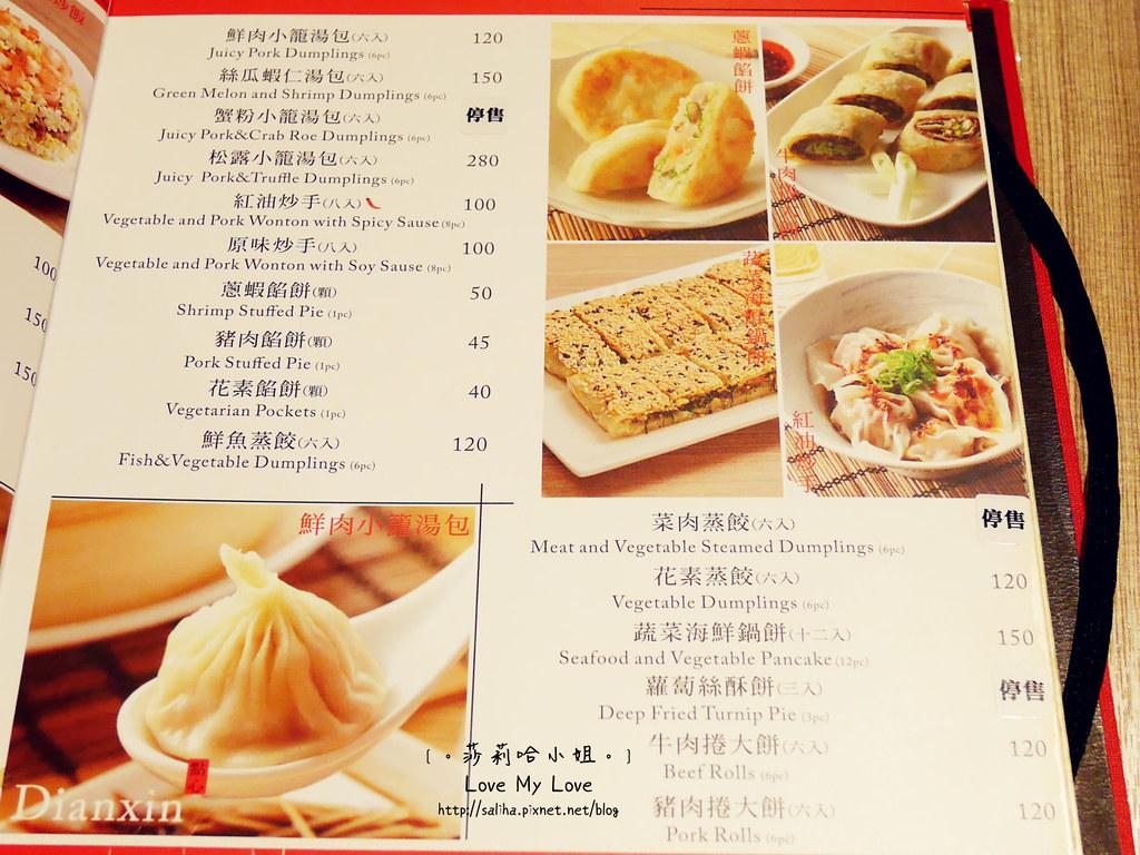 台北松山區南京復興站附近餐廳十里安手麵慶城店菜單價位menu (5)