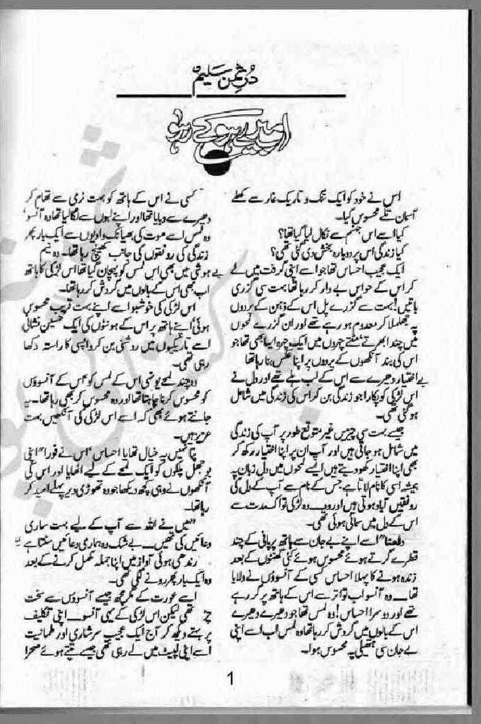 Ab Maray hoo Kay Raho is a very well written complex script novel which depicts normal emotions and behaviour of human like love hate greed power and fear, writen by Durre Saman Bilal , Durre Saman Bilal is a very famous and popular specialy among female readers